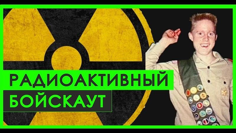 Атомная энергия в гараже | Как мальчик сам построил ядерный реактор