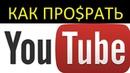 НЕ РАБОТАЕТ ВЫ С ЛУНЫ УПАЛИ Раскрутка ютуб канала через посев видео. Пруфы и тренды.