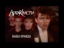 Агата Кристи — Наша правда (официальный клип, 1989)