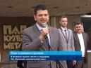 ГТРК ЛНР. В Алчевске прошел митинг в поддержку ОД «Луганский экономический союз». 20 октября 2018