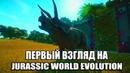 JURASSIC WORLD EVOLUTION ПЕРВЫЕ ДИНОЗАВРЫ, ПЕРВЫЙ ВЗГЛЯД И ОБЗОР ИГРЫ ПРО ДИНОЗАВРОВ