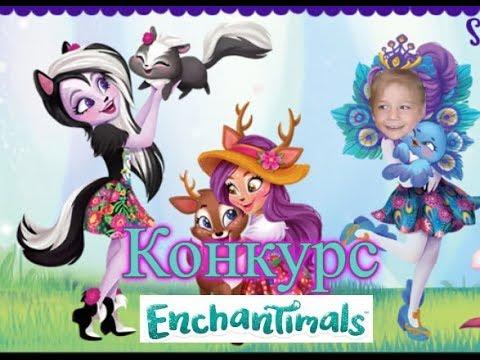 ВНИМАНИЕ, КОНКУРС! РОЗЫГРЫШ КУКЛЫ Enchantimals Скунси! Рапаковка Набор Волшебный сад Энчантималс