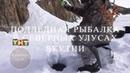 Анонс. Подледная рыбалка на северных районах Якутии
