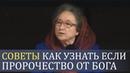 СОВЕТ как узнать если ПРОРОЧЕСТВО от Бога (мудрые примеры) - Людмила Плетт
