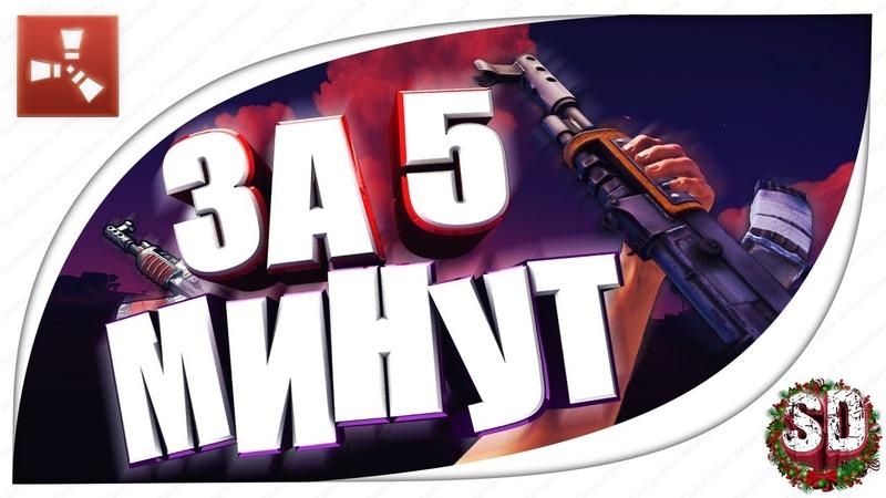 Rust 15 Выживание с нуля Достал калаш за 5 минут Играем на проекте MagicRust Раст Руст