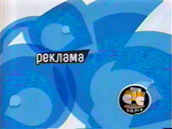 Рекламный блок (СТС-Волга (г. Самара), 13.09.2002) (2)