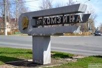 30.04.2018 - Памятный знак-указатель улицы Комзина в Тольятти