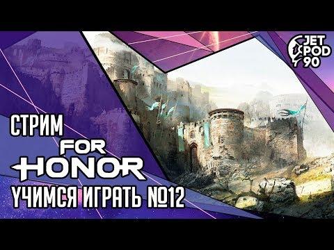 FOR HONOR игра от Ubisoft. СТРИМ! Учимся играть вместе с JetPOD90, день №12.