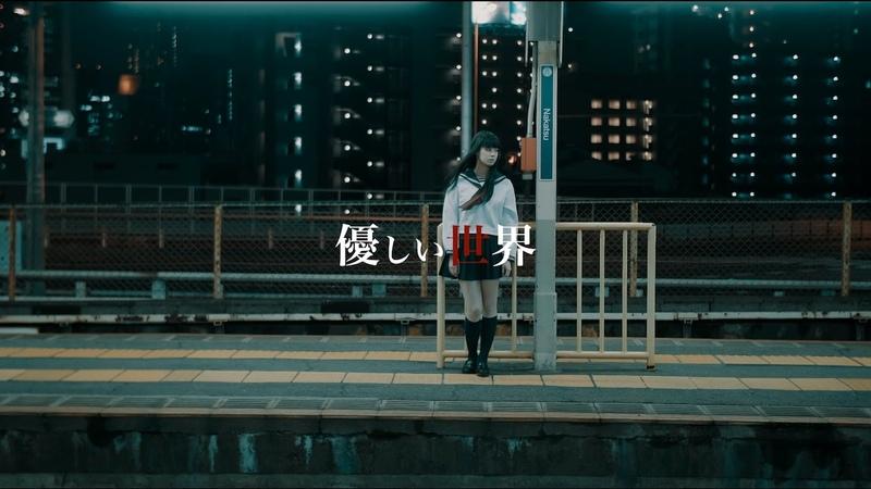 シェルミィ「優しい世界」MV FULL