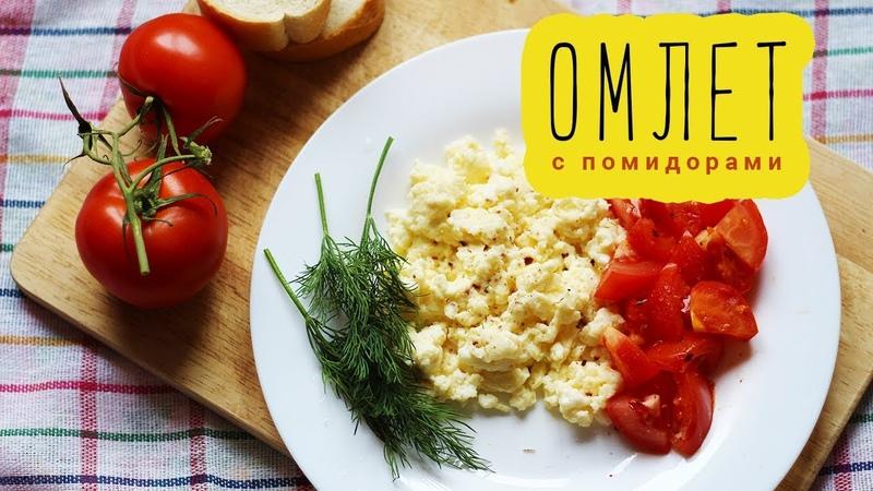 КАК ПРИГОТОВИТЬ ОМЛЕТ С ОВОЩАМИ Как приготовить вкусный омлет с овощами Без Фартука