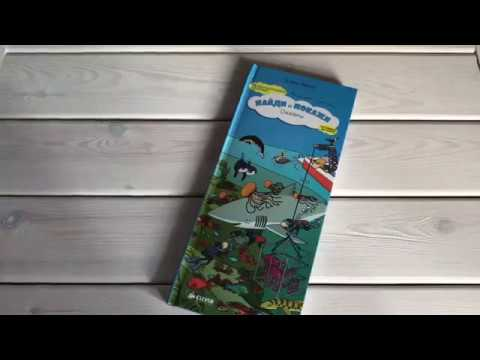 ОбзорКниги 👉 Океаны - Найди и покажи - виммельбух- изд Клевер