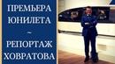 🌍 SkyWay: премьера ЮНИЛЕТА | Репортаж Андрея Ховратова