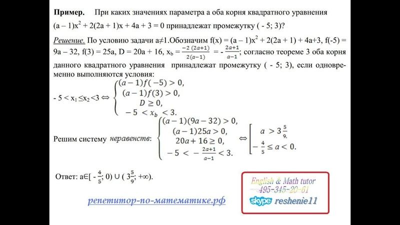 Решение квадратных уравнений с параметром