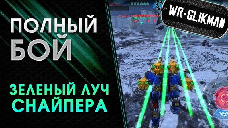 War Robots. Spectre 4 Ballista MK2. Зеленый Луч Снайпера.