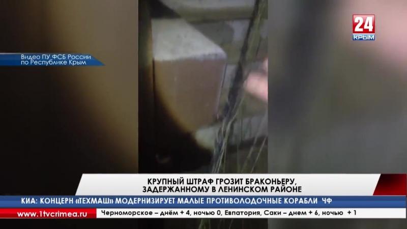 Крупный штраф грозит браконьеру, задержанному в Ленинском районе