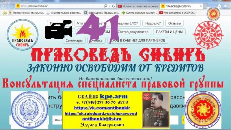 """ПравоВедъ Сибирь Консультация 41⁄22.04.17 """"Ход конём Фиктивная сдача документа"""
