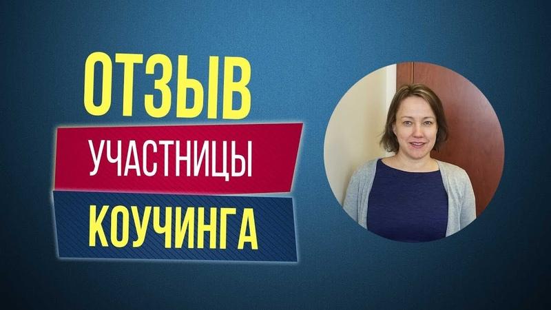 Отзыв об индивидуальной работе с Филиппом Литвиненко. Татьяна