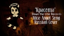 BATIM ALICE ANGEL SONG - BEAUTIFUL (RUS COVER/НА РУССКОМ) [Down the Line Records ft. Chamii]