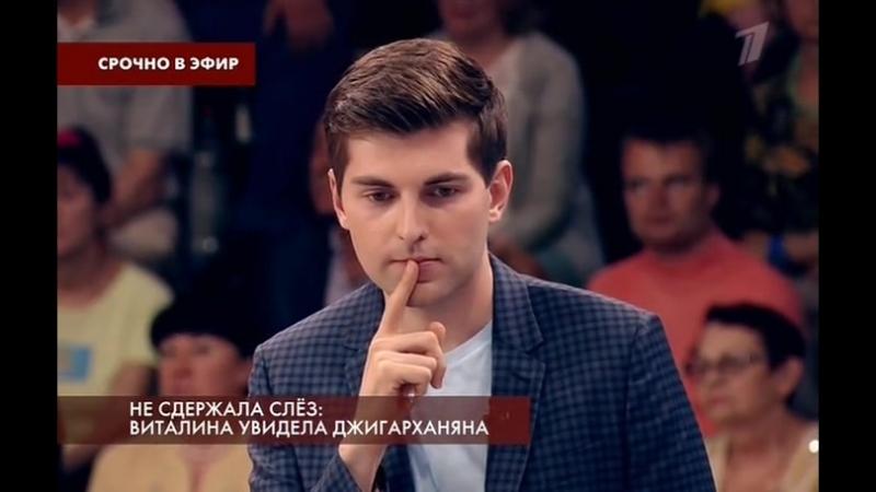 Пусть говорят Виталина увидела Джигарханяна / 15 05 2018 /