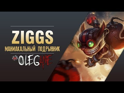 Ziggs ЗИГГС - League of Legends (подрывное безумие) треньки