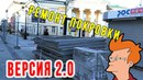 Ремонт дороги на Большой Покровской ВЕРСИЯ 2 0 Улицы Нижнего Новгорода