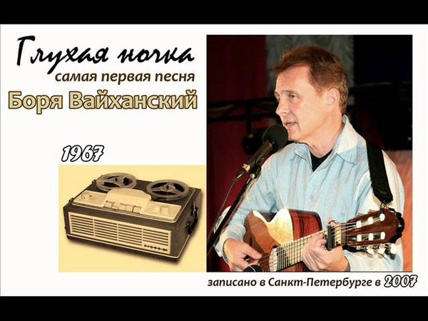 Борис Вайханский - Глухая ночка (первая песня, 1967)