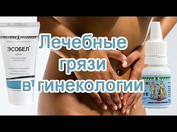 Крем Эсобел, масло Эплир из грязи в гинекологии при лечении заболеваний органов малого таза.