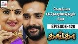 Ganga Tamil Serial Episode 428 26 May 2018 Ganga Latest Serial Home Movie Makers