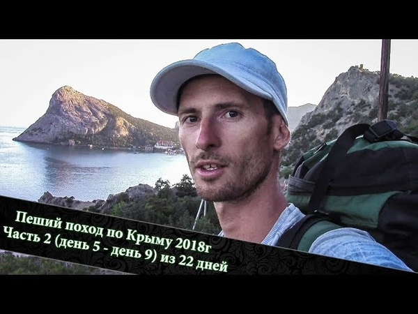 Пеший поход по Крыму 2018г (Феодосия-Севастополь) 300 км, день 5-9 (ч.2)