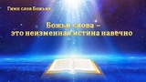 Христианские Песни Божьи слова это неизменная истина навечно Бог источник жизни