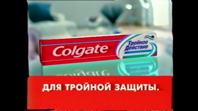 Staroetv.su / Реклама и анонс (Россия, 01.05.2003) (2)