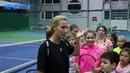 Мастер класс теннисистки Светланы Кузнецовой