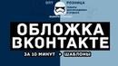 Как сделать обложку для группы Вконтакте шаблон, урок по оформлению.
