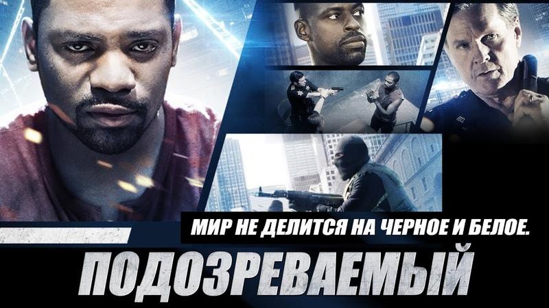 Подозреваемый (2013) триллер, суббота, кинопоиск,фильмы,выбор,кино, приколы, ржака, топ