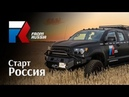 From Russia Project Devolro старт проекта и первый отрезок пути до Ростова
