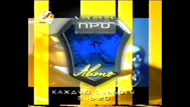 Анонсы и реклама (СТС, 29.04.2008) 6