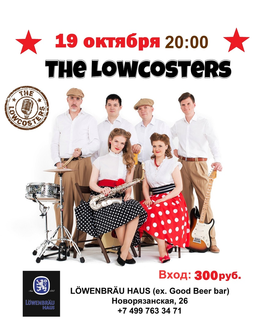 19.10 The Lowcosters в пабе Ловенбрау!