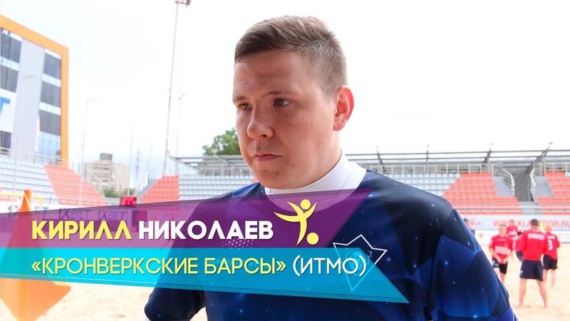 Кирилл Николаев - Кронверкские Барсы (ИТМО)