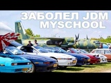 MySchool - Заболел JDM (Turbo A racing) prоduсtion by Blаck Rоse Bеatz