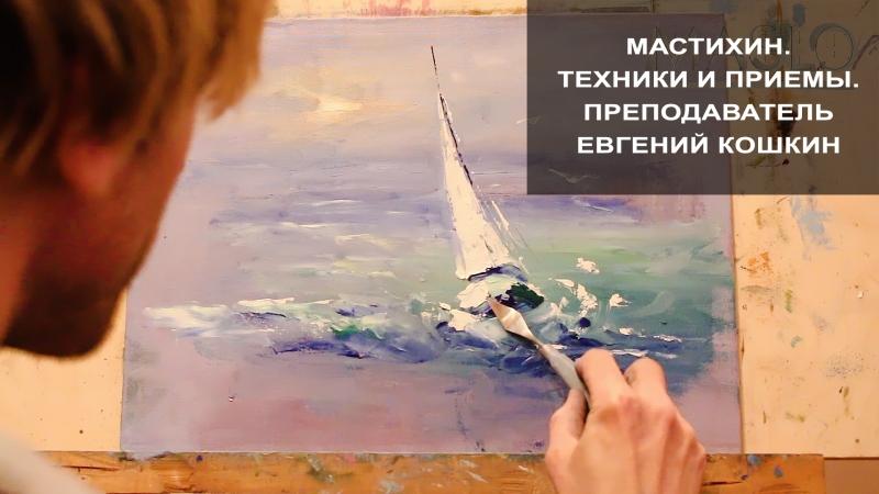 Мастихин. Техники и приемы. Евгений Кошкин.
