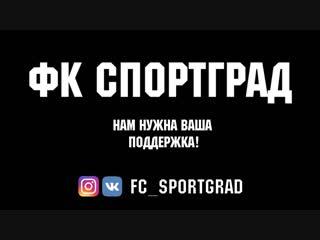 ФК СпортГрад - мы готовы!