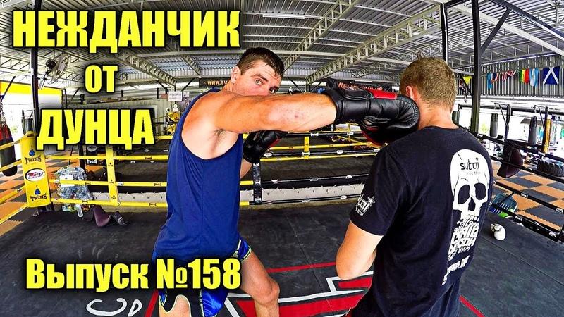 Век живи - век учись! Не стандартная фишка от Дунца / nonstandard atack boxing / muay thai