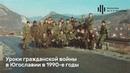 Лекция военного историка и писателя Михаила Поликарпова Уроки Гражданской войны в Югославии