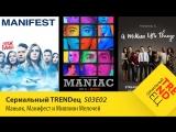 Маньяк \ Манифест \ Миллион Мелочей | Сериальный TRENDец | S03E02 (Кураж-Бамбей)