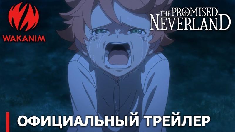 Обещанная Страна грёз The Promised Neverland Официальный тизер №8 русские субтитры