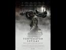 Х ф Неизвестный солдат Tuntematon sotilas 2017
