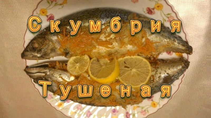 Скумбрия тушеная с морковью и луком. Вкусный рецепт тушеной скумбрии.