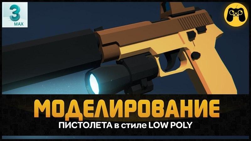 LOW POLY 😎 Как сделать модель пистолета для игры в 3ds max 2018. Game art Гайд от Artalasky