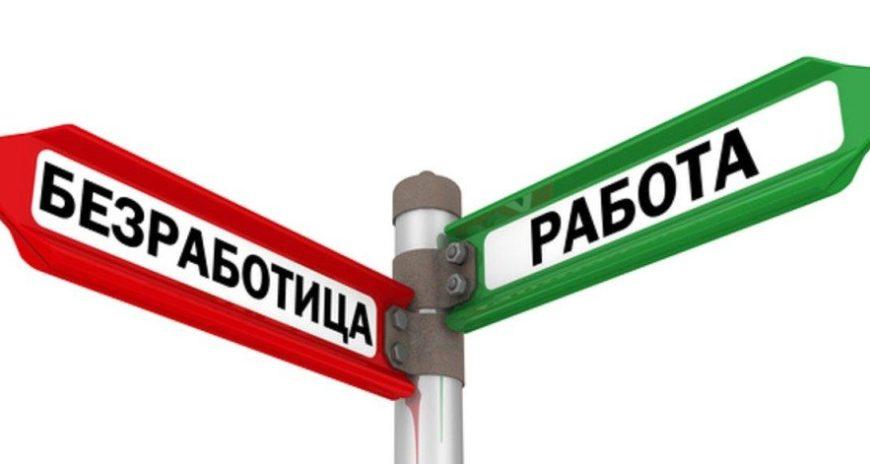 В летний период времени безработица в Крыму значительно снизилась