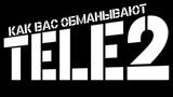 Как Вас обманывает TELE2